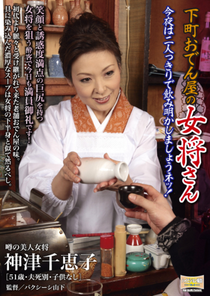 下町おでん屋の女将さん 神津千恵子