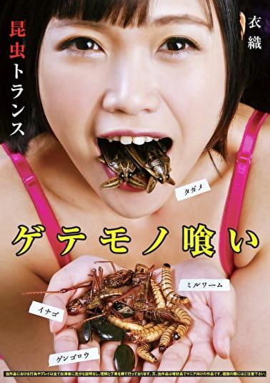 ゲテモノ喰い 昆虫トランス 衣織