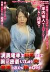 満員電車で巨乳すぎて胸が密着してしまう女は痴漢されても拒めない 7