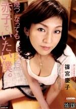 幾つになっても赤子でいたい僕。 篠宮慶子