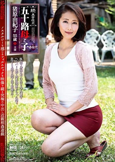 続・異常性交 五十路母と子 其ノ参拾弐 猪原由紀子 55歳