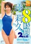 湊莉久 8時間 『極(きわみ)』BEST 11SEX! 8中出し!!