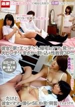 彼女の家でエッチしてたら帰宅したママに見つかり大ピンチ!が、まさかの割り込み性教育3P!!!
