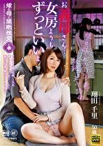 嫁の母と禁断性交 其ノ参 お義母さん・・・女房よりもずっといいよ 翔田千里 50歳