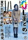 OLまとめ 真正中だし VOL.8 東京丸の内・有楽町・新橋発 「週末は部長とふたりで飲みに行きたいな・・・さっき自宅にワンギリしちゃった・・・ゴメンなさい」