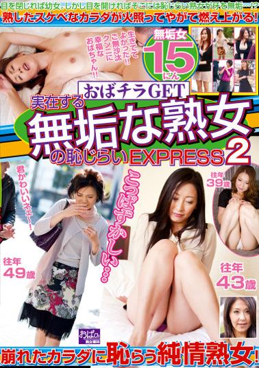 おばチラGET 実在する無垢な熟女の恥じらいEXPRESS 2