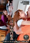 接吻家庭内相姦 一つ屋根の下、男と女が接吻に狂い、肉欲に溺れる