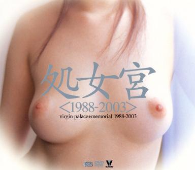 処女宮 〈1988-2003〉