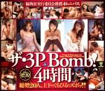 ザ・3P Bomb!4時間