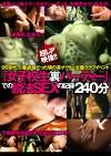 超レア映像!!90年代、一番過激だった頃の某イベサー主催クラブイベント「女子校生(裏)パーティー」での脱法SEXの記録 240分