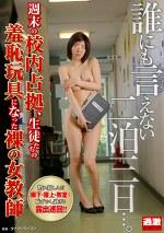 誰にも言えない二泊三日・・・。週末の校内占拠、生徒たちの羞恥玩具になった裸の女教師