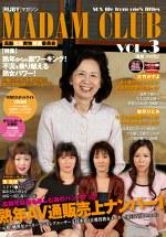 RUBYマガジン MADAM CLUB VOL,3 高齢生活爽快推進委員会
