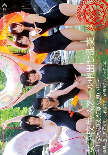 女子校生スクール中出し乱交 ~川辺で遊んだ夏の思い出~