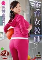体育女教師 沢村麻耶