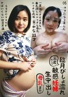 臨月びしょ濡れ敏感妊婦生中出し 05 ママになりました。一度出だすと止まない、垂れ流しのエッチな母乳 (仮)かな22才 エッチな肉体