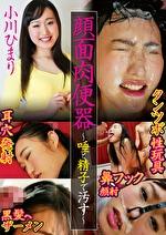 顔面肉便器 ~唾と精子で汚す~ 小川ひまり