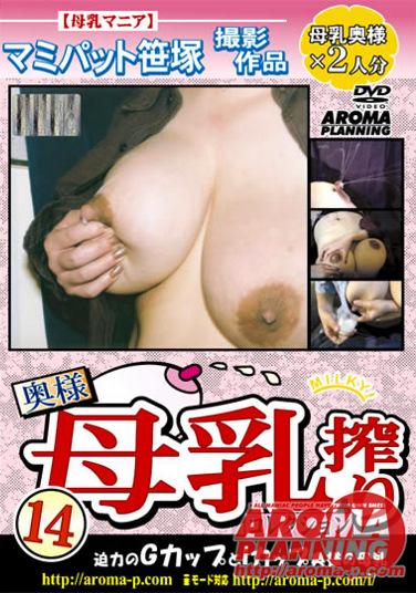 奥様・母乳搾りコレクション14