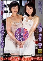 レズビアン異常同性愛エロマゾ淫乱交尾 円城ひとみ 50歳 福田由貴 55歳
