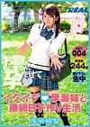 イクイク 早漏妹と排卵日子作り生活 浅田結梨 ACT.004