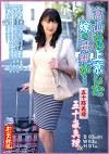 富山から上京した嫁の母親が・・・ 五十路義母 五十嵐真理