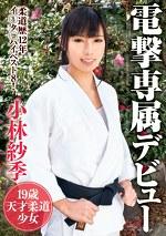 電撃専属デビュー 小林紗季 19歳天才柔道少女