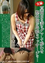 実録 真面目な妻をダマして酔わせ整体師が卑猥なマッサージを・・・