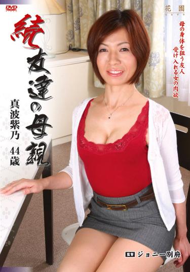 続 友達の母親 真波紫乃 四十四歳