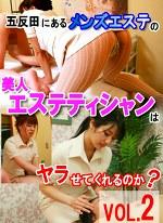 五反田にあるメンズエステの美人エステティシャンはヤラせてくれるのか?(2)