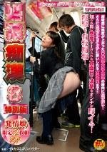 媚薬痴漢 8 特別版 発情娘限定SP