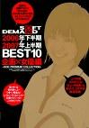 SOFT ON DEMAND 2006年下半期&2007年上半期 BEST10 企画×女優編