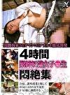 4時間 緊縛奴隷女子●生 悶絶集