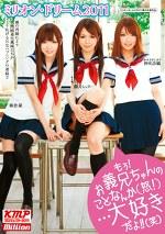 ミリオン・ドリーム2011 もぅ!お義兄ちゃんのことなんか(怒!)・・・大好きだよ!!(笑)