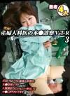 流出!ちょいワル産婦人科医の本●診察VTR(3)~大股開きでビシャビシャ潮吹いて中●しまでされてます