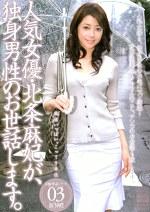 人気女優・北条麻妃が、独身男性のお世話します。