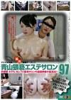 青山猥褻エステサロン 97