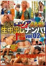 金髪ロシア素人娘生中出しガチナンパ! 4時間DX vol.02