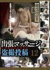 女性施術師猥褻強要 出張マッサージ 盗撮投稿 12