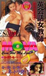 英会話女教師MOVA8