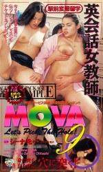 英会話女教師MOVA9
