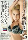 ロシアン素人AV初撮り モスクワ北部の田舎町でみつけた金髪パイパン少女と生中出し性交 Milana