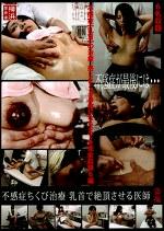 不感症ちくび治療 乳首で絶頂させる医師 盗撮