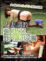 人妻調教 強制放尿 野外露出浣腸
