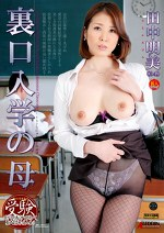 裏口入学の母 田中明美