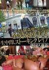 日本人強姦魔に狙われた金髪東欧美女生中出しストーキングレイプ