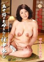 近親相姦 五十路のお母さんに膣中出し 田中ますみ55歳