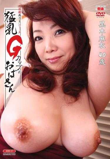 厳選奥さまシリーズ 猛乳Gカップのおばさん 黒木麻衣 四十歳