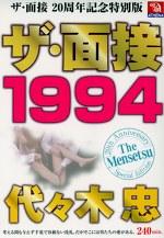ザ・面接 1994 代々木忠
