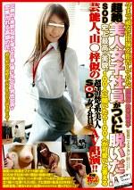 今まで頑なに出演を拒否していた、超絶美人女子社員がついに脱いだ!? 経理部 鈴木美恵子