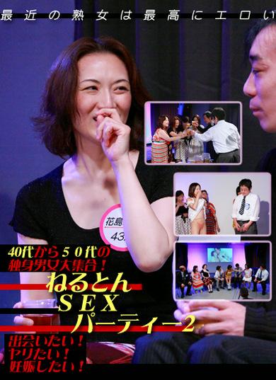 40代から50代の独身男女大集合!ねるとんSEXパーティー(2)~出会いたい!ヤリたい!妊娠したい!