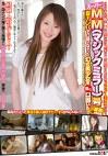スーパーMM号in湘南2008 夏ナンパで口説けなかった幻の美少女を遂に口説いた!!